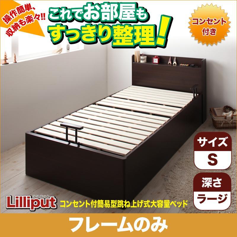 コンセント付簡易型跳ね上げ式大容量収納ベッド Lilliput リリパット ベッドフレームのみ シングル 深さラージ