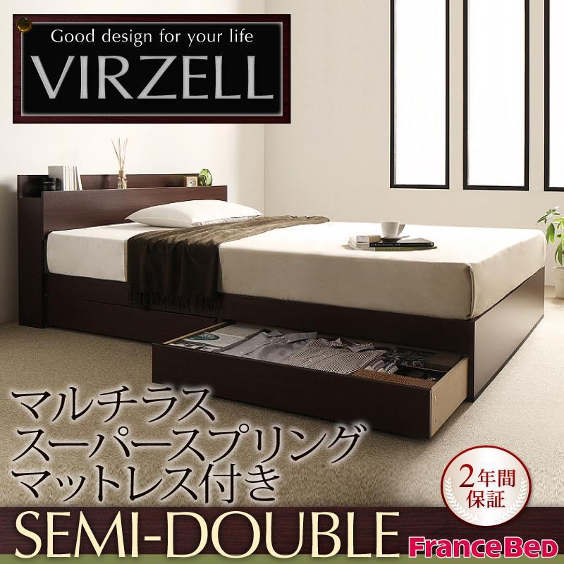 棚・コンセント付き収納ベッド virzell ヴィーゼル マルチラススーパースプリングマットレス付き セミダブル