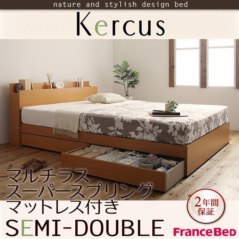 棚・コンセント付き収納ベッド Kercus ケークス マルチラススーパースプリングマットレス付き セミダブル