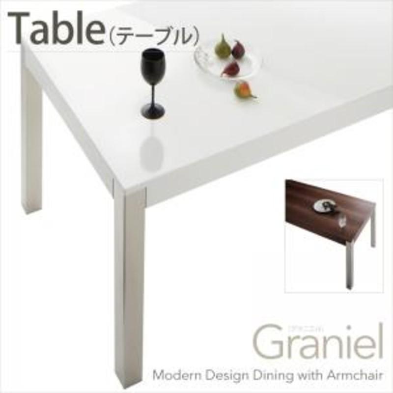 モダンデザインアームチェア付きダイニング Graniel グラニエル ダイニングテーブル W160