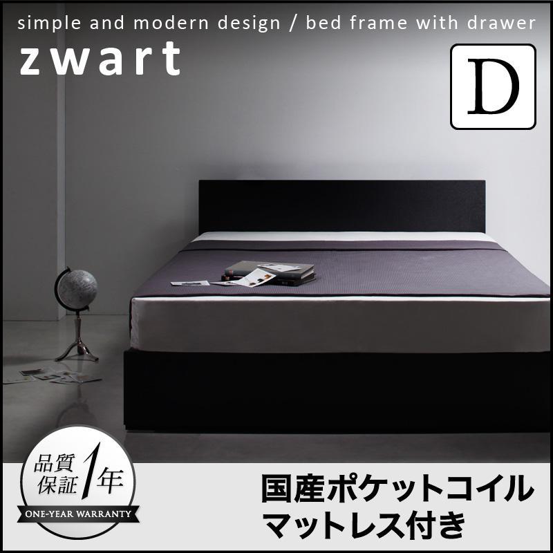 シンプルモダンデザイン・収納ベッド ZWART ゼワート 国産ポケットコイルマットレス付き ダブル