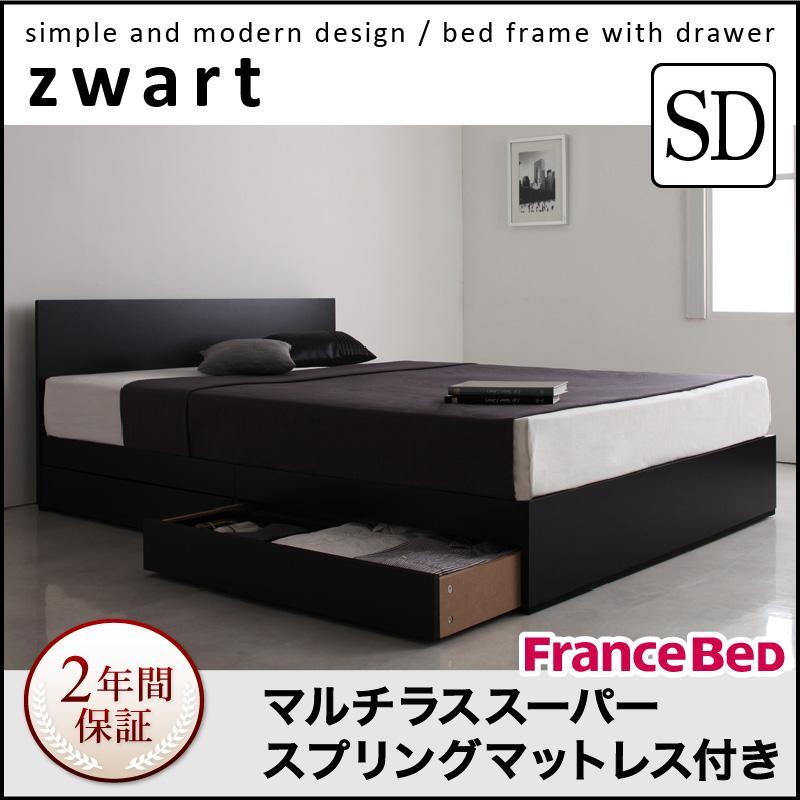 シンプルモダンデザイン・収納ベッド ZWART ゼワート マルチラススーパースプリングマットレス付き セミダブル