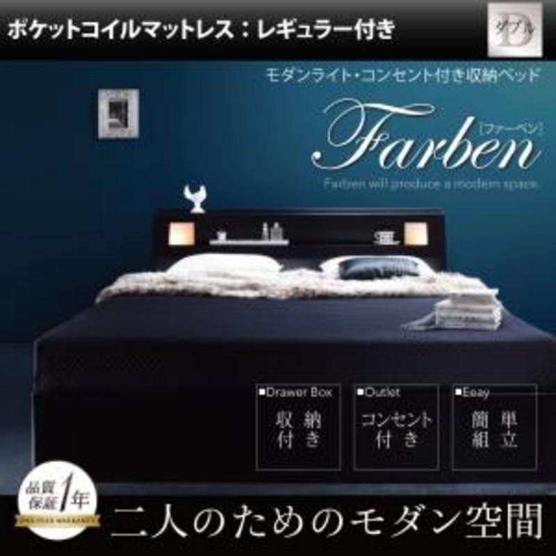 モダンライト・コンセント付き収納ベッド Farben ファーベン ポケットコイルマットレスレギュラー付き ダブル