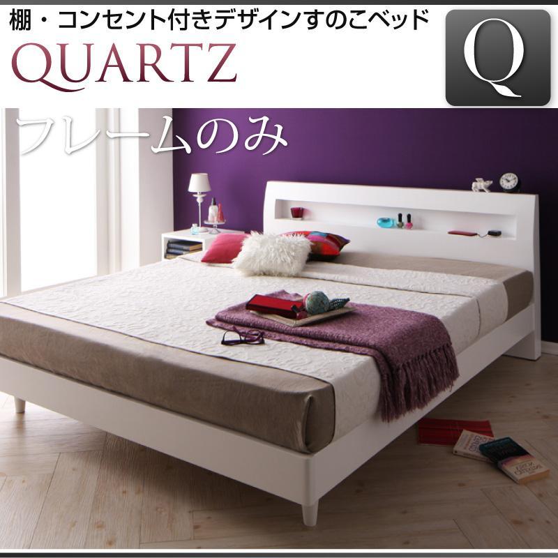 棚・コンセント付きデザインすのこベッド Quartz クォーツ ベッドフレームのみ クイーン(Q×1)