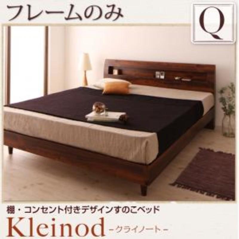 棚・コンセント付きデザインすのこベッド Kleinod クライノート ベッドフレームのみ クイーン(Q×1)