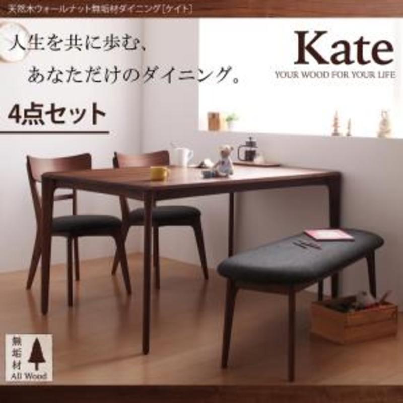 天然木ウォールナット無垢材ダイニング Kate ケイト 4点セット(テーブル+チェア2脚+ベンチ1脚) W150