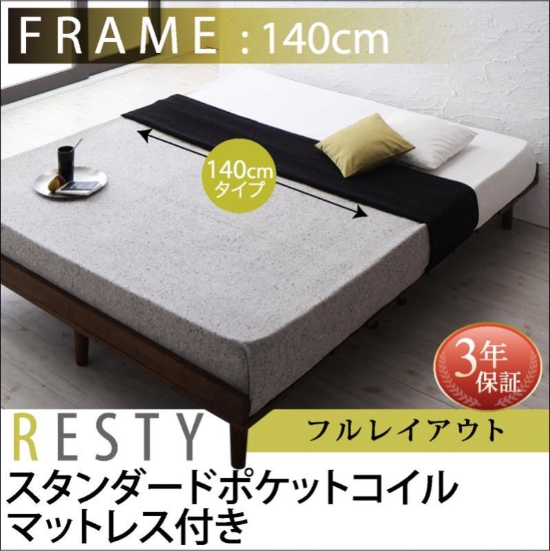 デザインすのこベッド Resty リスティー スタンダードポケットコイルマットレス付き フルレイアウト ダブル フレーム幅140