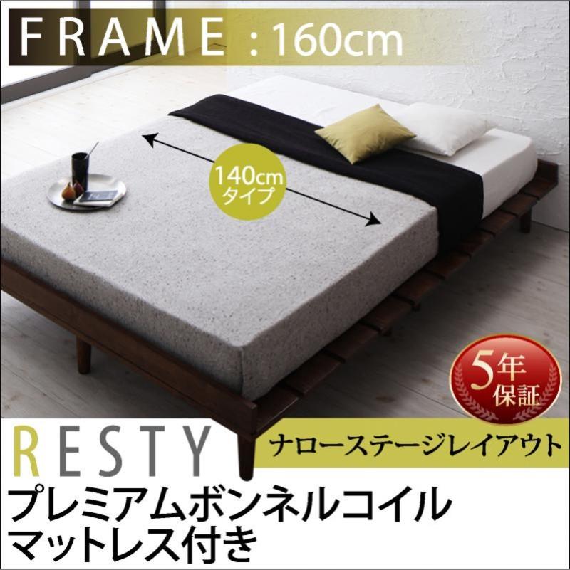 デザインすのこベッド Resty リスティー プレミアムボンネルコイルマットレス付き ステージ ダブル フレーム幅160