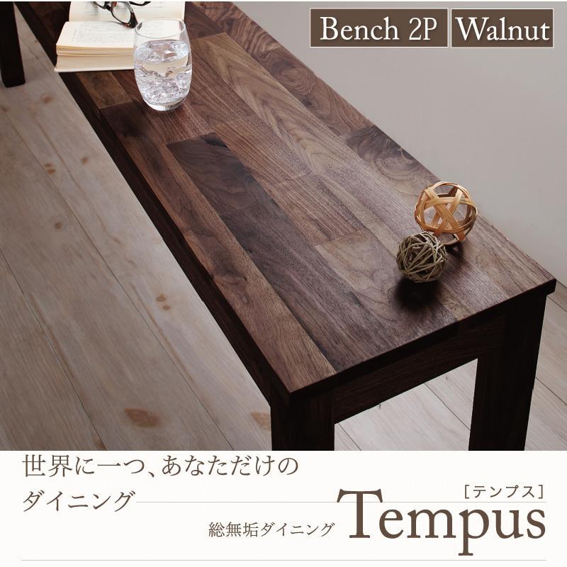 総無垢材ダイニング Tempus テンプス ベンチ ウォールナット 2P