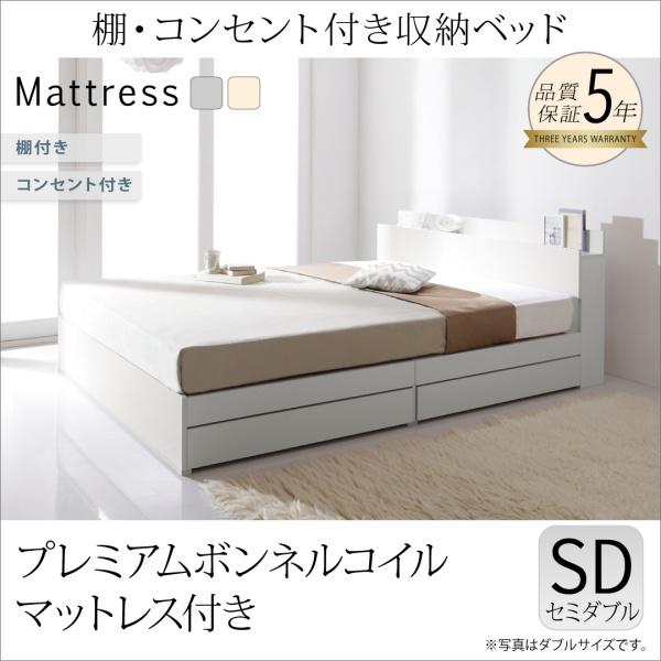 棚・コンセント付き収納ベッド ma chatte マシェット プレミアムボンネルコイルマットレス付き セミダブル