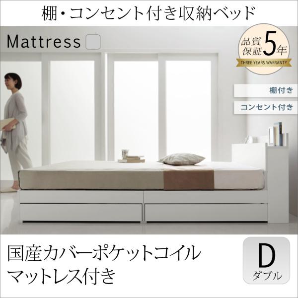 棚・コンセント付き収納ベッド ma chatte マシェット 国産カバーポケットコイルマットレス付き ダブル