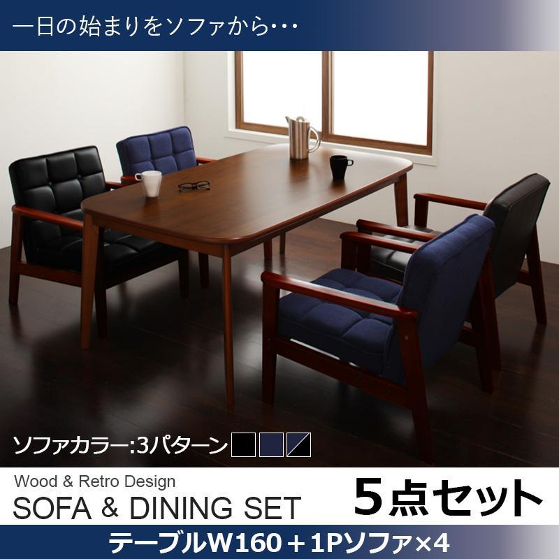 ソファ&ダイニングセット DARVY ダーヴィ 5点セット(テーブル+1Pソファ4脚) W160