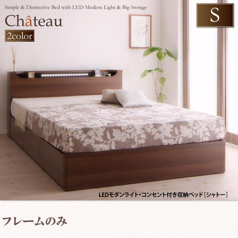 LEDモダンライト・コンセント付き収納ベッド【Chateau】シャトー_シングル_フレームのみ