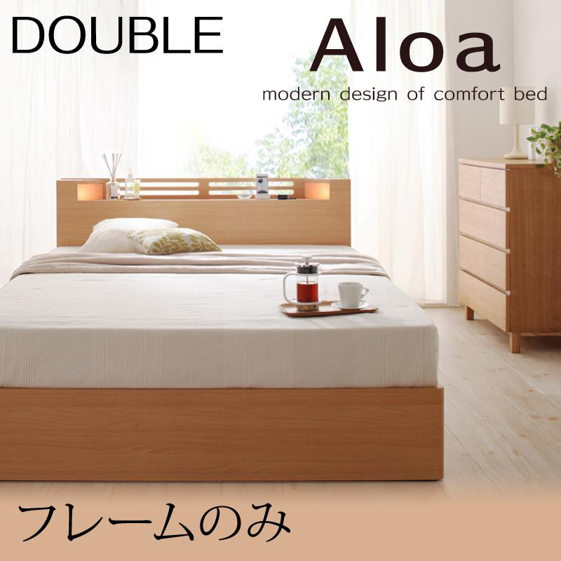 モダンライト・コンセント付き収納ベッド【Aloa】アロア【フレームのみ】ダブル