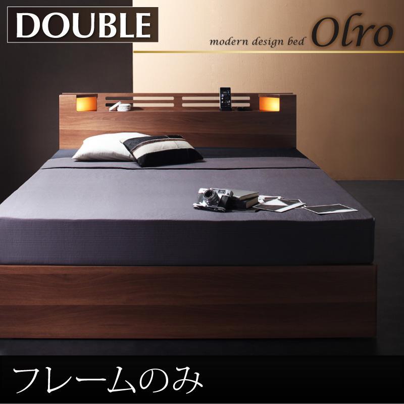 モダンライト・コンセント付き収納ベッド【Olro】オルロ【フレームのみ】ダブル