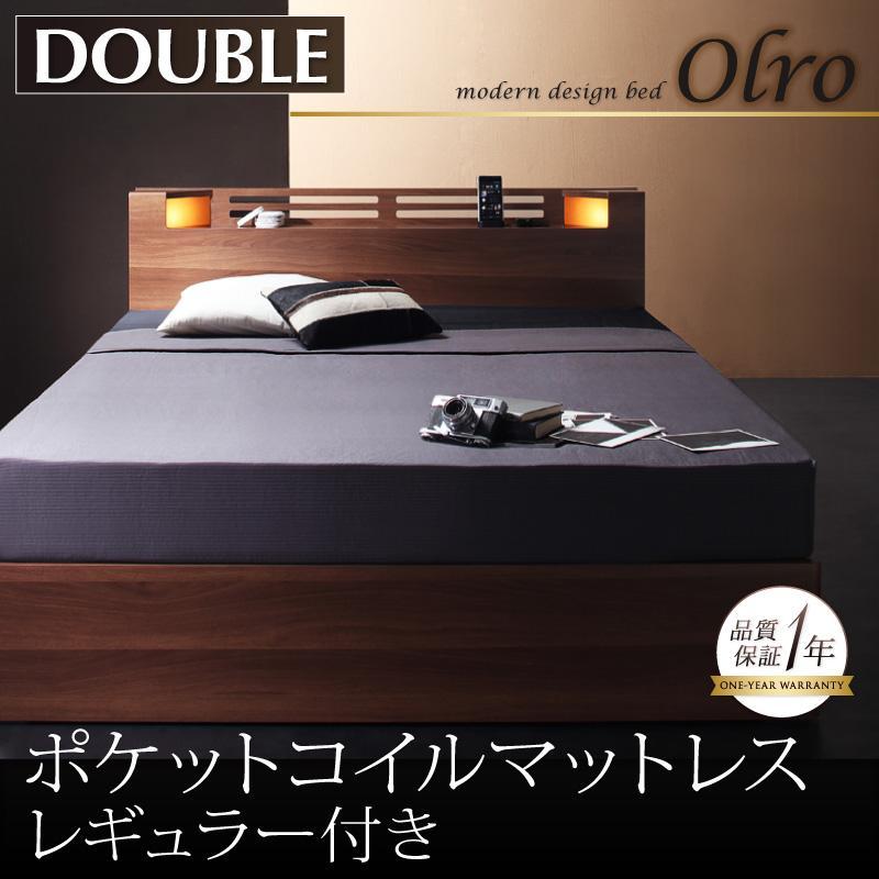 モダンライト・コンセント付き収納ベッド【Olro】オルロ【ポケットコイルマットレス:レギュラー付き】ダブル