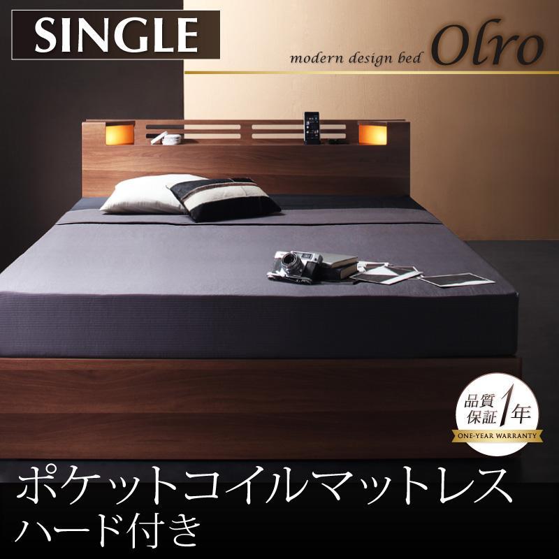 モダンライト・コンセント付き収納ベッド【Olro】オルロ【ポケットコイルマットレス:ハード付き】シングル
