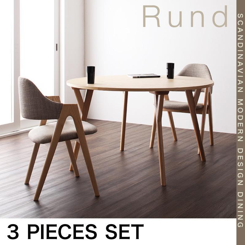 北欧モダンデザインダイニング Rund ルント 3点セット(テーブル+チェア2脚) 直径120