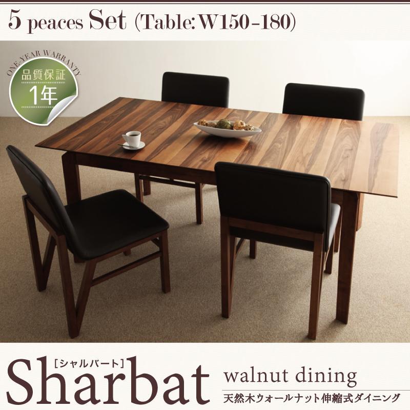 天然木ウォールナット伸縮式ダイニング Sharbat シャルバート 5点セット(テーブル+チェア4脚) W150