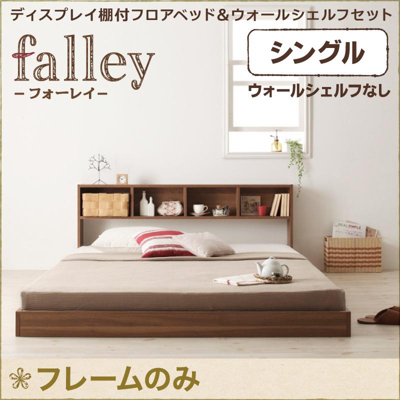 ウォールシェルフ付ディスプレイフロアベッド falley フォーレイ ベッドフレームのみ ウォールシェルフなし シングル