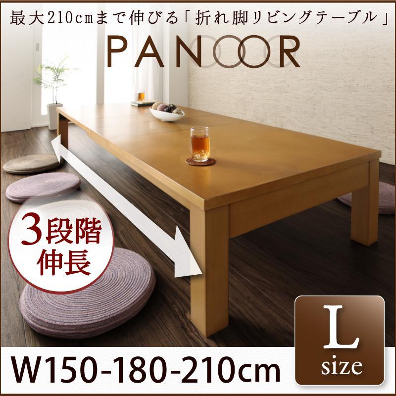 3段階伸長式!天然木折れ脚エクステンションリビングテーブル PANOOR パノール W150-210