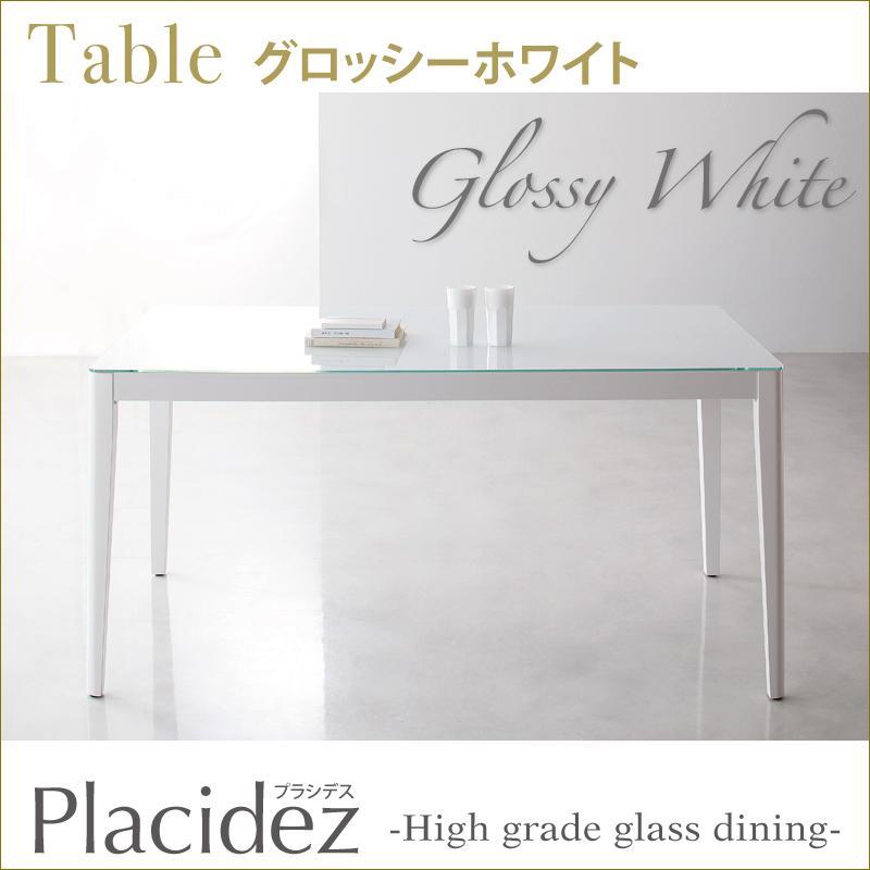ハイグレードガラスダイニング Placidez プラシデス ダイニングテーブル グロッシーホワイト W150
