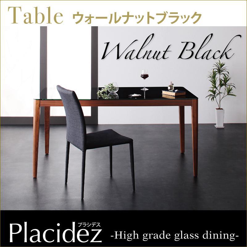 ハイグレードガラスダイニング Placidez プラシデス ダイニングテーブル ウォールナットブラック W150