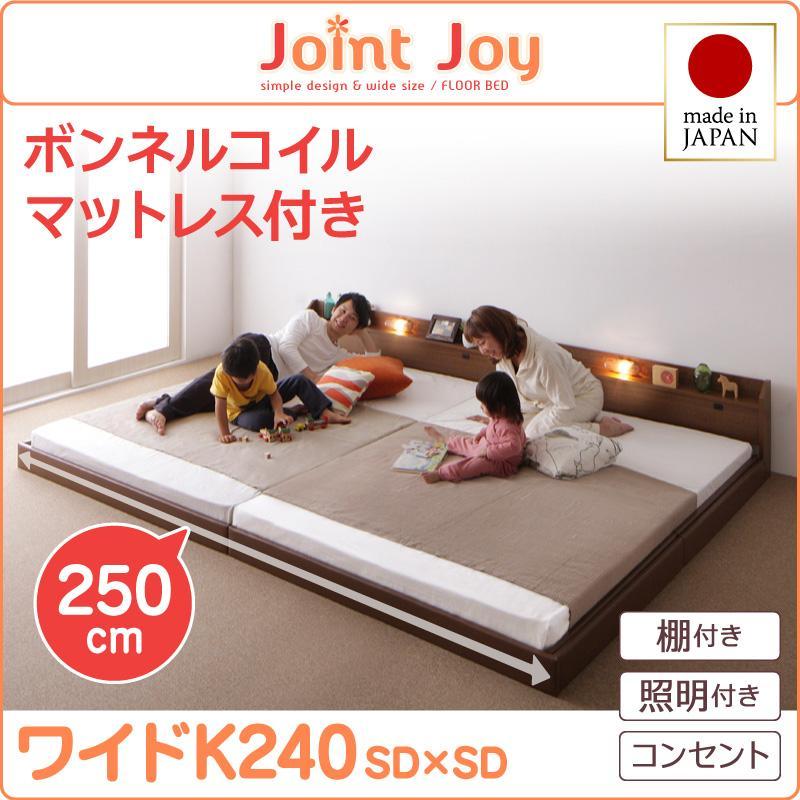 親子で寝られる棚・照明付き連結ベッド JointJoy ジョイント・ジョイ ボンネルコイルマットレス付き ワイドK240(S+D)