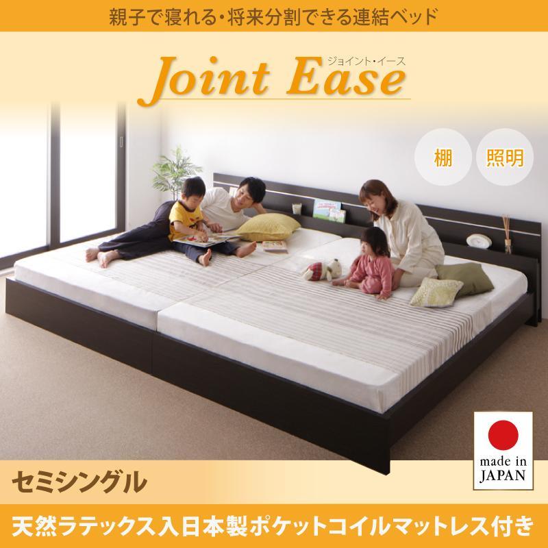 親子で寝られる・将来分割できる連結ベッド JointEase ジョイント・イース 天然ラテックス入り国産ポケットコイルマットレス付き セミシングル