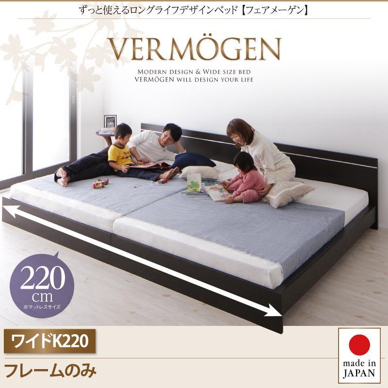 ずっと使えるロングライフデザインベッド Vermogen フェアメーゲン ベッドフレームのみ ワイドK220(S+SD)