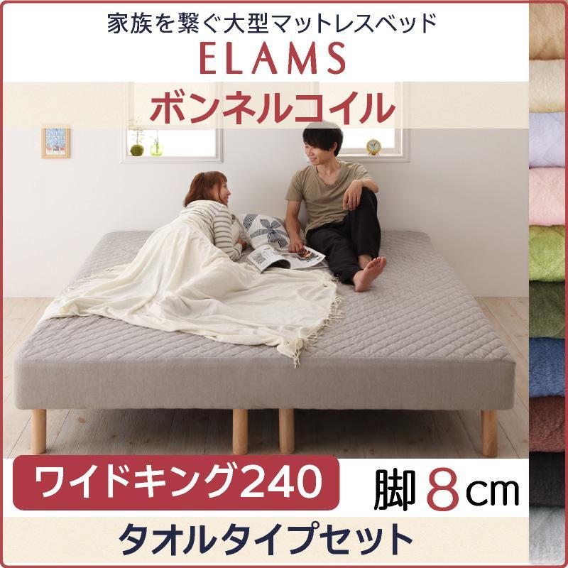 家族を繋ぐ大型マットレスベッド ELAMS エラムス ボンネルコイル タオルタイプセット ワイドK240(S+D) 脚8cm