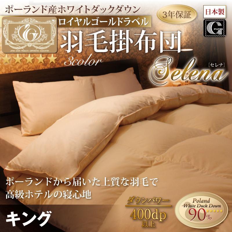 日本製 ポーランド産ホワイトダックダウン90% ロイヤルゴールドラベル 羽毛掛布団 Selena セレナ キング