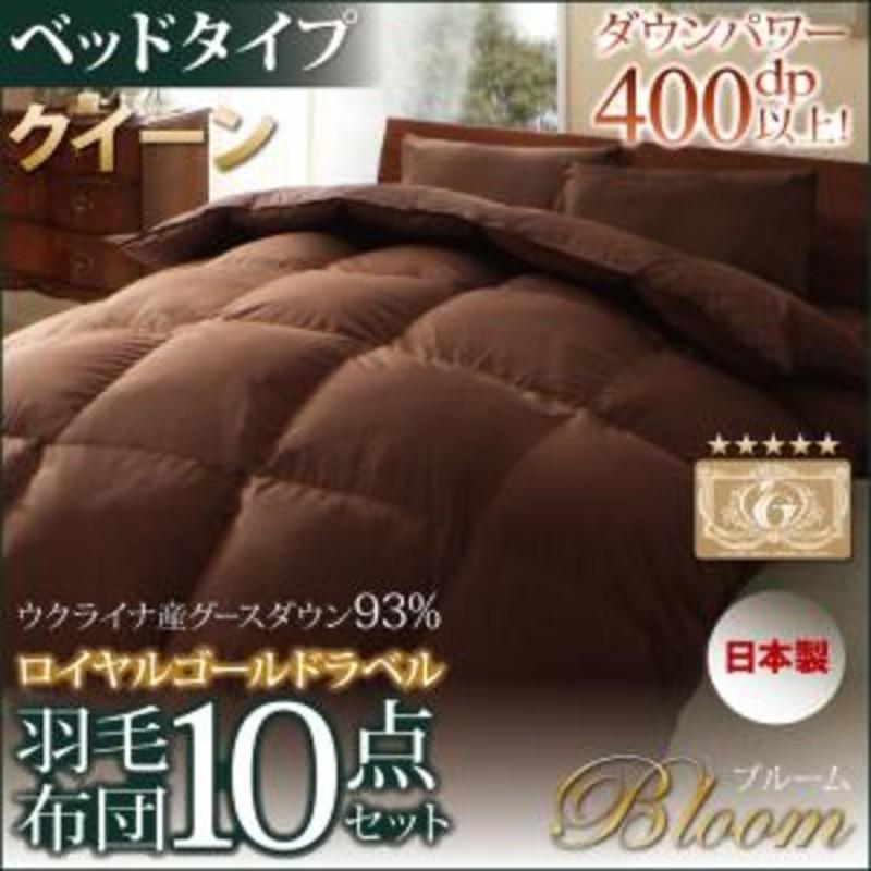 日本製ウクライナ産グースダウン93% ロイヤルゴールドラベル羽毛布団8点セット Bloom ブルーム ベッドタイプ クイーン10点セット