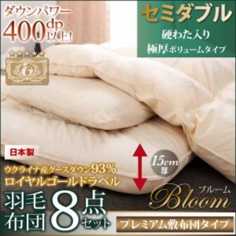 グースダウン93% ロイヤルゴールドラベル羽毛布団8点セット プレミアム敷布団タイプ Bloom ブルーム 極厚ボリュームタイプ セミダブル8点セット