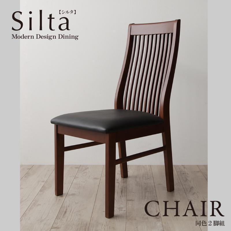 モダンデザインダイニング Silta シルタ ダイニングチェア 2脚組