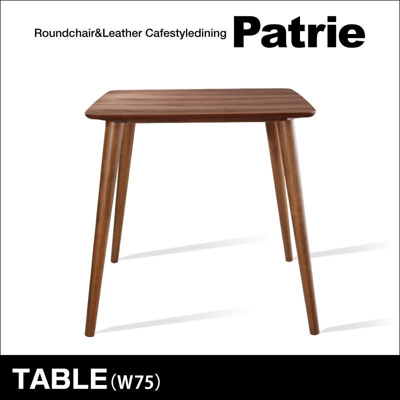 ラウンドチェア×レザー カフェスタイルダイニング Patrie パトリ ダイニングテーブル W75