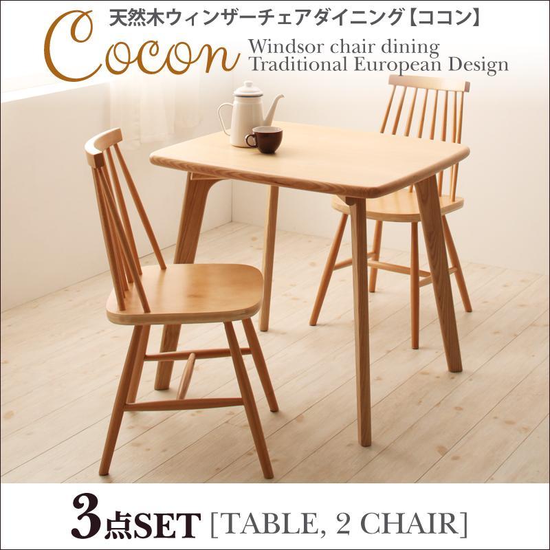 天然木ウィンザーチェアダイニング Cocon ココン 3点セット(テーブル+チェア2脚) W80