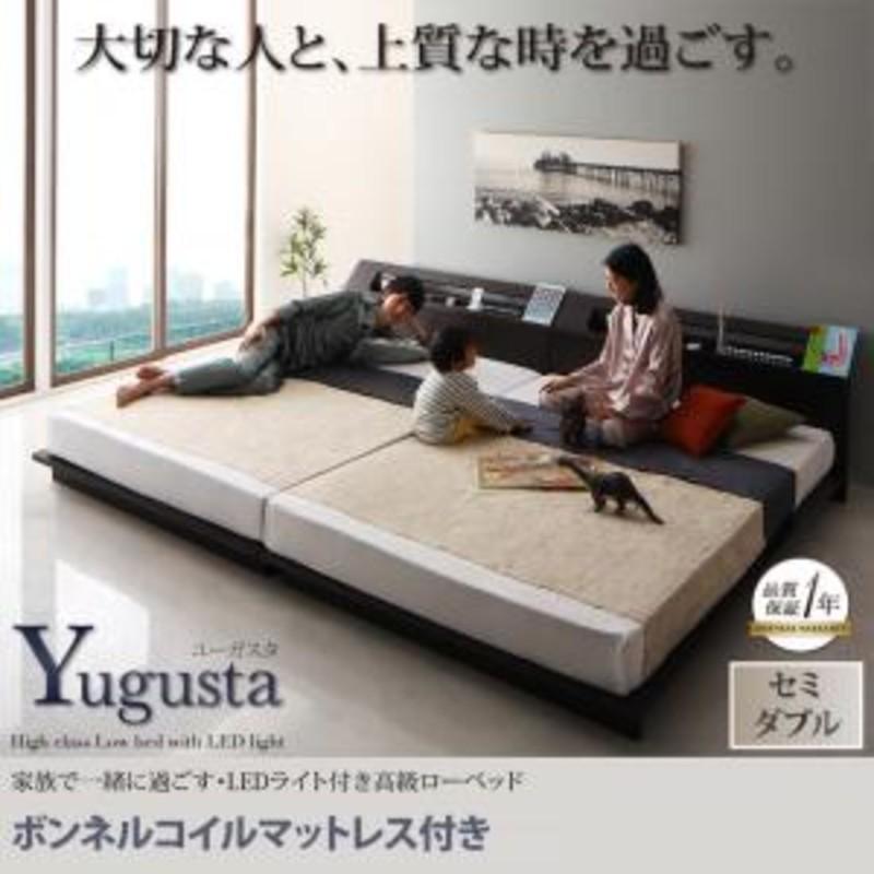 家族で一緒に過ごす・LEDライト付き高級ローベッド Yugusta ユーガスタ ボンネルコイルマットレス付き セミダブル