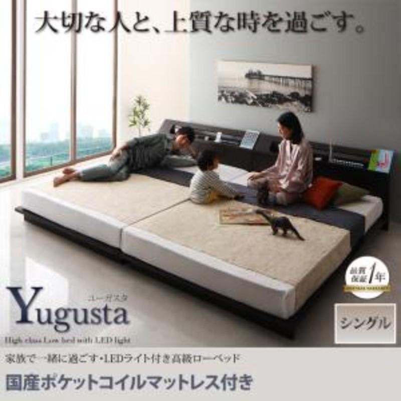 家族で一緒に過ごす・LEDライト付き高級ローベッド Yugusta ユーガスタ 国産ポケットコイルマットレス付き シングル