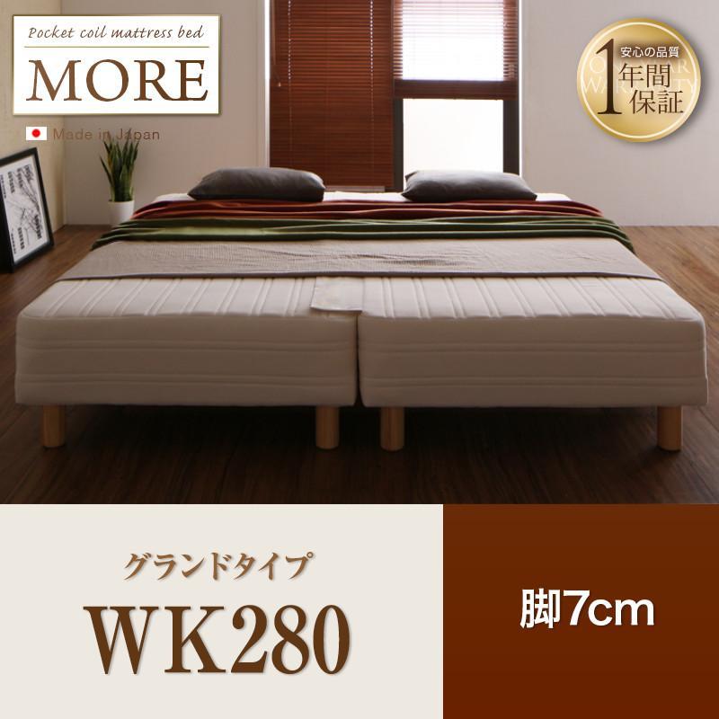 日本製ポケットコイルマットレスベッド MORE モア マットレスベッド グランドタイプ ワイドK280 脚7cm