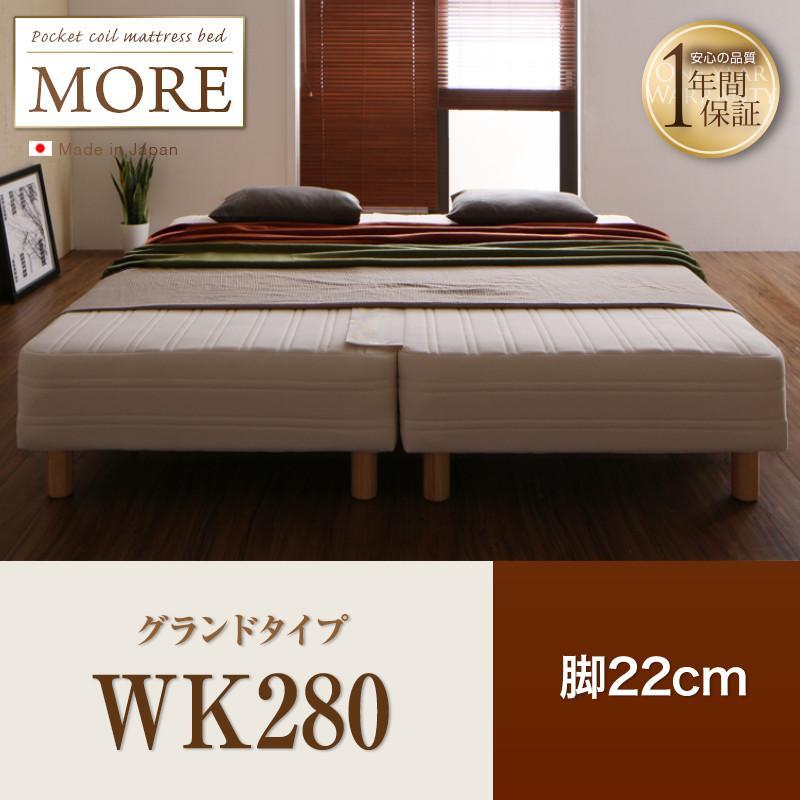 日本製ポケットコイルマットレスベッド MORE モア マットレスベッド グランドタイプ ワイドK280 脚22cm