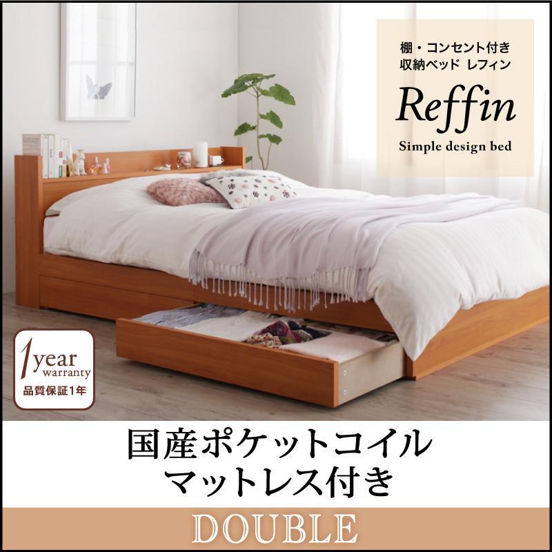 棚・コンセント付き収納ベッド【Reffin】レフィン【国産ポケットコイルマットレス付き】ダブル