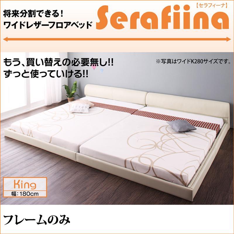 ワイドレザーフロアベッド Serafiina セラフィーナ ベッドフレームのみ キング(SS+S)