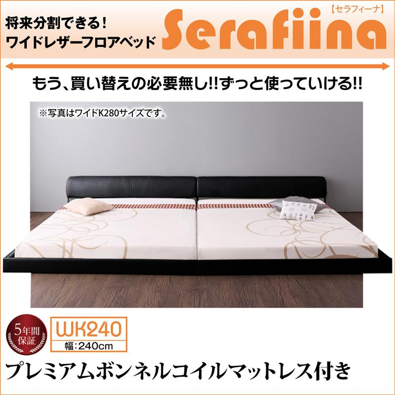 ワイドレザーフロアベッド Serafiina セラフィーナ プレミアムボンネルコイルマットレス付き ワイドK240(SD×2)