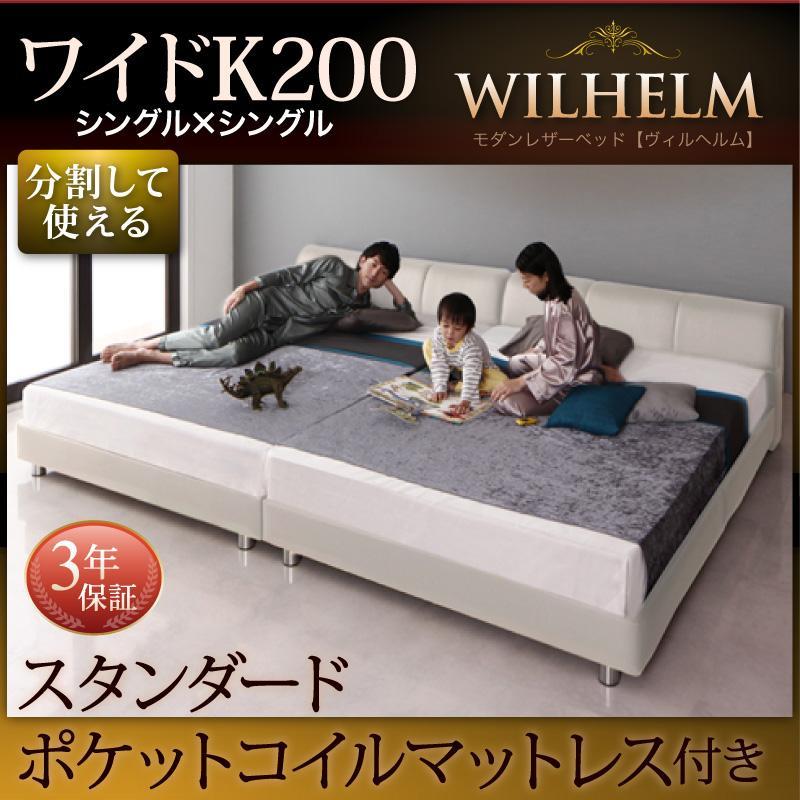 モダンデザインレザーベッド WILHELM ヴィルヘルム スタンダードポケットコイルマットレス付き すのこタイプ ワイドK200