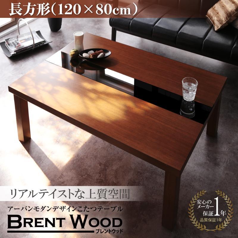 アーバンモダンデザインこたつテーブル Brent Wood ブレントウッド 4尺長方形(80×120cm)