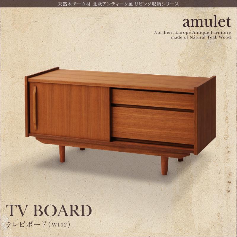 天然木チーク材北欧アンティーク風リビング収納シリーズ amulet アミュレット テレビボード 幅102