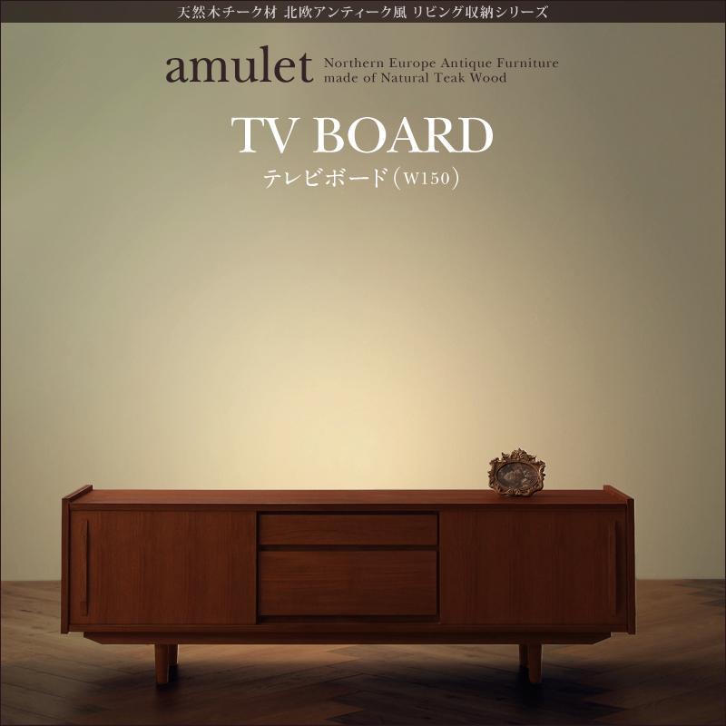 天然木チーク材北欧アンティーク風リビング収納シリーズ amulet アミュレット テレビボード 幅150