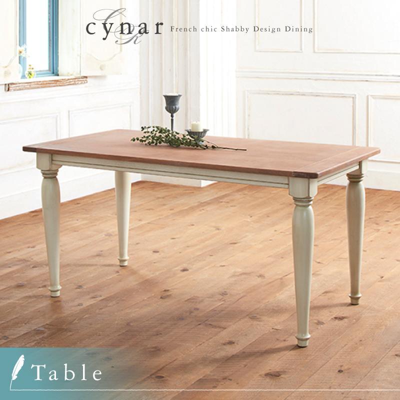 フレンチシック シャビーデザインダイニング cynar チナール ダイニングテーブル W150