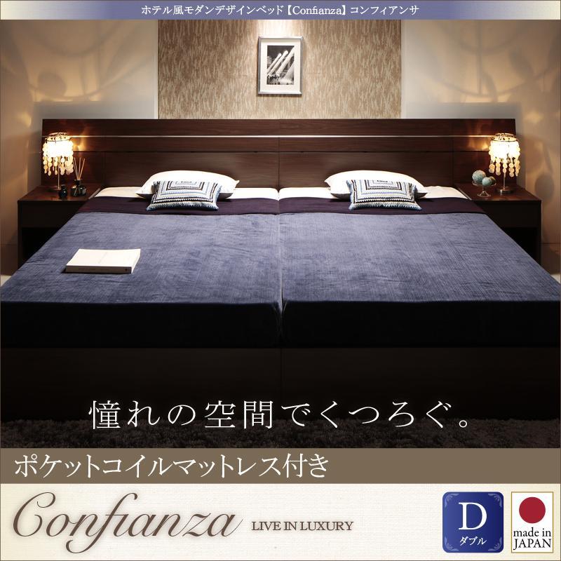 家族で寝られるホテル風モダンデザインベッド Confianza コンフィアンサ ポケットコイルマットレス付き ダブル